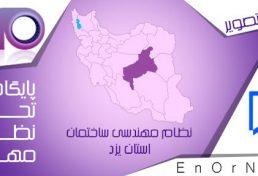 تقدیر از تیم والیبال سازمان نظام مهندسی استان یزد