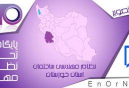 لزوم جلوگیری از ورود افراد غیرمتخصص به حوزه ساختوساز در نظام مهندسی خوزستان