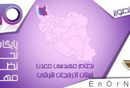 اسامي منتخبين هيئت مديره پنجمين دوره انتخابات آذربایجان شرقی