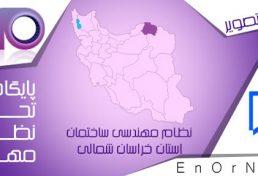 ۳۶۰۰ مهندس عضو سازمان نظام مهندسی خراسان شمالی هستند