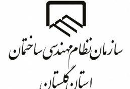 با توجه به اصول اخلاق حرفه ای در سیستم های مهندسی استان گلستان