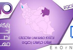 انتخابات هفتمین دوره هیات رئیسه گروههای تخصصی نظام مهندسی خراسان رضوی برگزار می شود