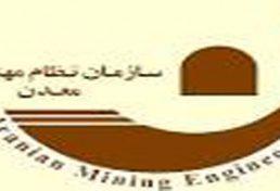 نظام نامه مالی سازمان نظام مهندسی معدن