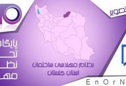 رئیس جدید سازمان نظام مهندسی ساختمان گلستان انتخاب شد