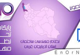 حضور اداره پست در تاريخ هاي ۹۵/۹/۱ و ۹۵/۹/۲ در سازمان نظام مهندسی آذربایجان غربی
