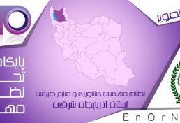 سازمان نظام مهندسی کشاورزی آذربایجان شرقی: برنامه زمانبندي و دستورالعمل اجراي یازدهمین آزمون سراسري طراحي و اجراي سامانه های نوین آبیاری