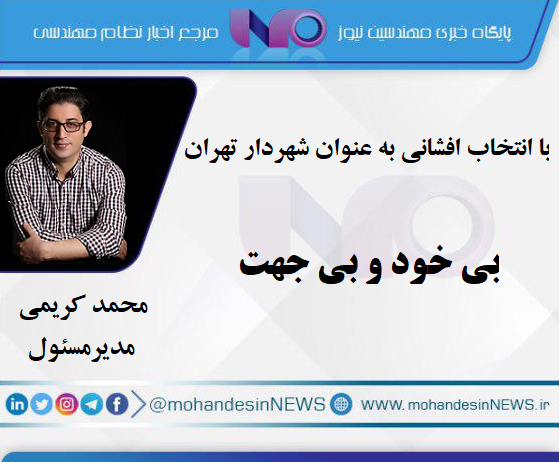 محمد کریمی