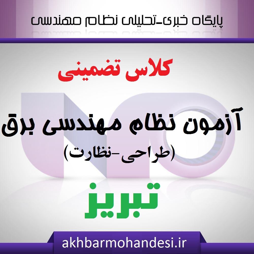 کلاس تضمینی آمادگی آزمون نظام مهندسی برق در تبریز