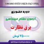 کلاس آمادگی حضوری آزمون برق نظارت  بهمن 95