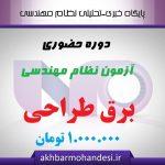 کلاس آمادگی حضوری آزمون برق طراحی بهمن ۹۵