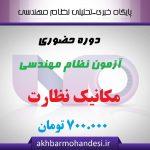 کلاس آمادگی حضوری آزمون مکانیک نظارت  بهمن ۹۵
