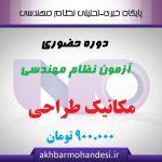 کلاس آمادگی حضوری آزمون مکانیک طراحی  بهمن ۹۵