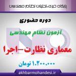 کلاس آمادگی حضوری آزمون معماری نظارت و اجرا بهمن ۹۵