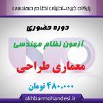 کلاس آمادگی حضوری آزمون معماری طراحی بهمن ۹۵