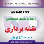 کلاس آمادگی حضوری آزمون نقشه برداری بهمن ۹۵