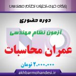 کلاس آمادگی حضوری آزمون عمران- محاسبات بهمن ۹۵