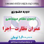 کلاس آمادگی حضوری آزمون عمران نظارت-اجرا بهمن ۹۵