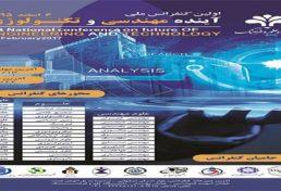 اولین کنفرانس ملی آینده مهندسی و تکنولوژی