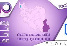 سازمان نظام مهندسی استان سیستان و بلوچستان: صدور کارت عضویت جدید اعضای سازمان نظام مهندسی ساختمان استان
