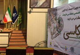 سمینار عکاسی طبیعت به همت سازمان نظام مهندسی کشاورزی بوشهر برگزار شد.