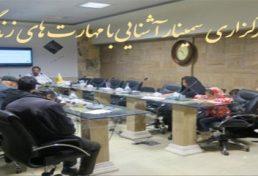 برگزاری سمینار آموزشی توسط سازمان نظام مهندسی معدن استان یزد