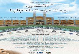 استان یزد میزبان اولین همایش ملی گردشگری؛ مدیریت فرصتها و جاذبهها