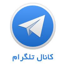 عضويت در کانال تلگرام