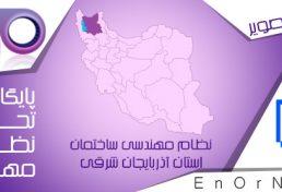 دیدار نماینده مردم بستان آباد در مجلس شورای اسلامی با طوماری