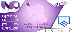 نامه ریاست سازمان به دادستان عمومی و انقلاب شهرستان تبریز
