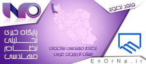 تفاهم نامه همکاری دانشگاه آزاد اسلامی مهاباد با نظام مهندسی