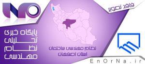 ارتقای پنج هزار موتورخانه ساختمان های دولتی اصفهان
