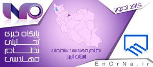 تفاهم نامه سازمان نظام مهندسی ساختمان استان البرز و شهرداری کرج