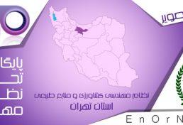 بمنظور حفظ کاربری اراضی زراعی و باغی و کاهش تصدیگر دولت، مدیر امور اراضی سازمان جهاد
