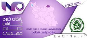 دو هزار وهفتصد دانش آموخته کشاورزی در نظام مهندسی ساختمان استان