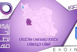 نامه مهم ریاست سازمان نظام مهندسی ساختمان استان خوزستان