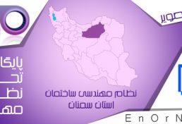 چهار هزار نفر عضو نظام مهندسی ساختمان استان سمنان