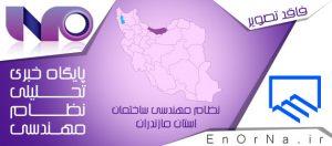 لغو مجدد نشست هیئت مدیره نظام مهندسی ساختمان استان مازندران