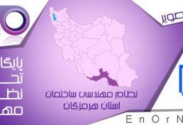 تشکیل مجمع عمومی عادی سازمان نظام مهندسی ساختمان استان
