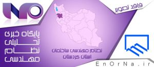 موفقیت عضوهای سازمان نظام مهندسی ساختمان کردستان در مسابقه طراحی نمازخانه