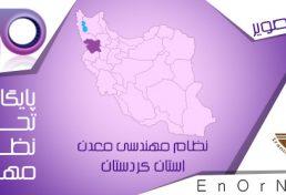 کردستانی ها از سود معدن طلای شهرستان قروه خیری ندیده اند