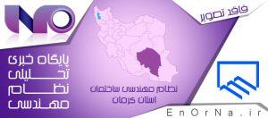 عدم اطلاع از سازه های غیرمقاوم ضرورت هوشیاری مردم کرمان سياسي