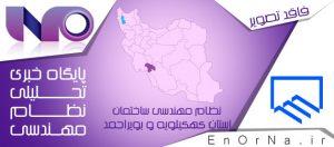 درخواست ریاست نظام مهندسی ساختمان استان کهگیلویه و بویراحمد از استاندار