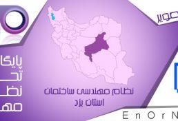 برگزاری مراسم تجلیل از مهندسین در استان یزد