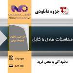 محاسبات هادی و کابل