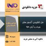 پاسخ تشریحی آزمون های نظام مهندسی برق خرداد و آبان ۹۳