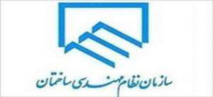 اقدامات وزیر راه و شهرسازی رمق سازمان نظام مهندسی را گرفته است