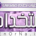 استخدام کارشناس برق-مخابرات جهت همکاری در تهران