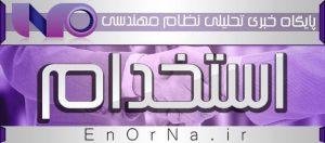 استخدام دانشجو یا فارغ التحصیل برق و مکانیک در تهران
