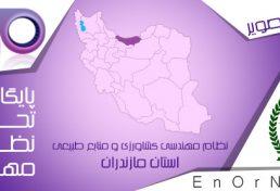 برگزاری دوره آموزشی صلاحیت بازرسی برق در شهرهای استان