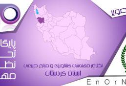 اختصاص سهم 1 درصدی صندوق حمایت از بخش کشاورزی به عضوهای نظام مهندسی کشاورزی استان کردستان